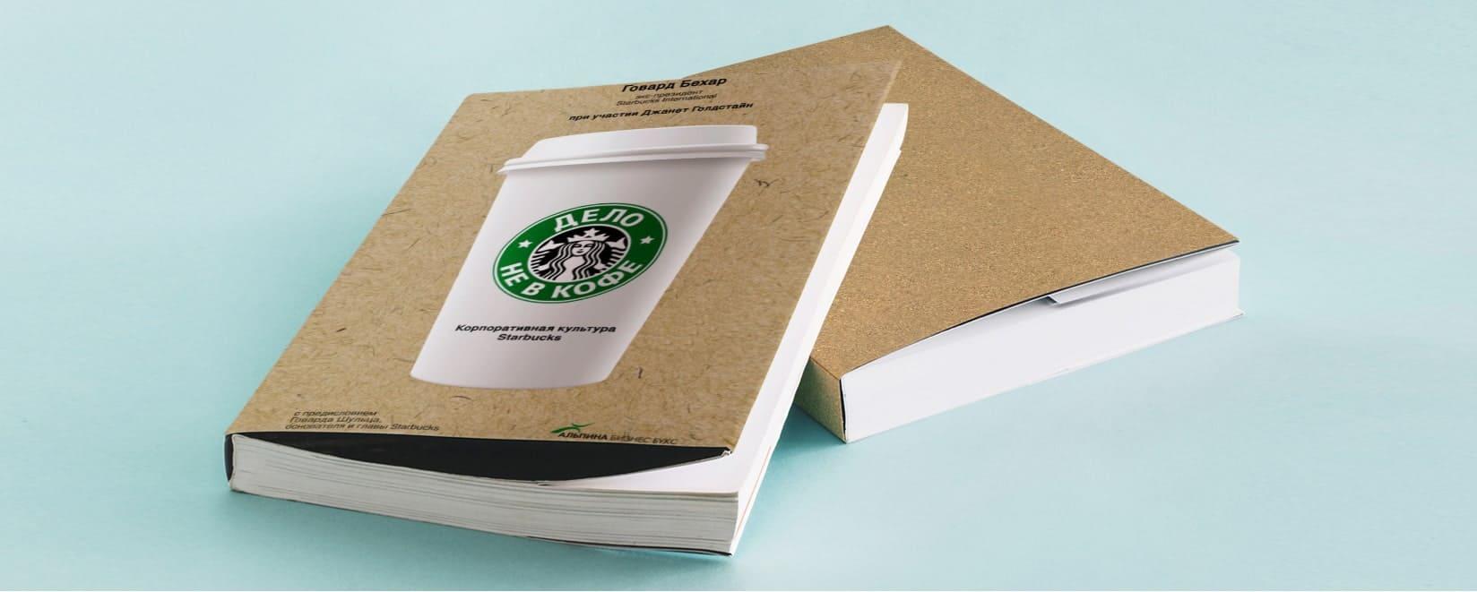 Hurma Blog: Дело не в кофе. Корпоративная культура Starbucks