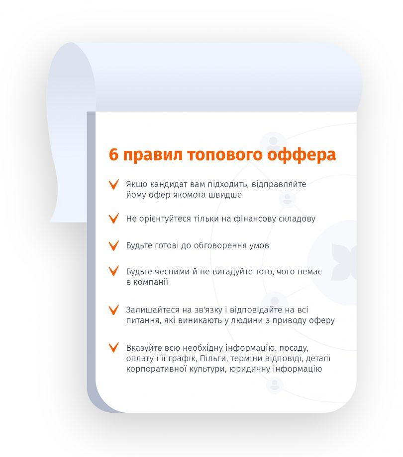 This image has an empty alt attribute; its file name is hrm_hr-lifehacks_checklist_ua_5.jpg